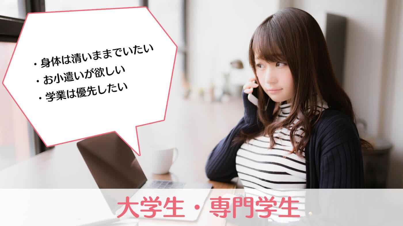 チャットガール募集 青森 高収入 アルバイト
