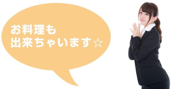 チャットガール募集 青森 高収入 アルバイト 部屋