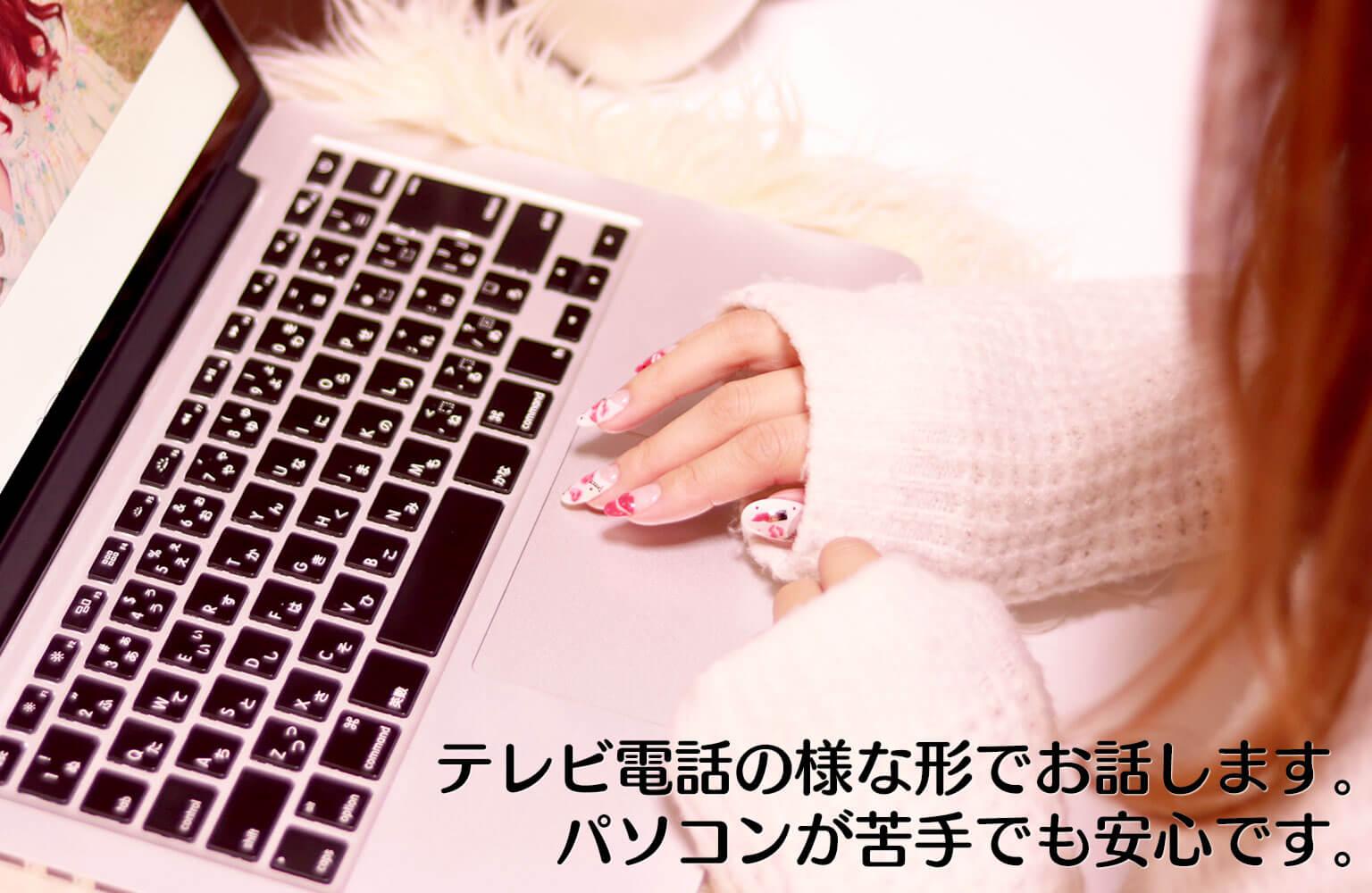 チャット 女の子募集 青森 アルバイト